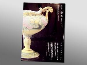 『甦る白瑠璃 コラレン』