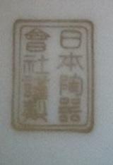 十四菊八重桔梗紋のオールドノリタケ