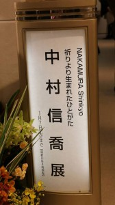 中村信喬先生の個展